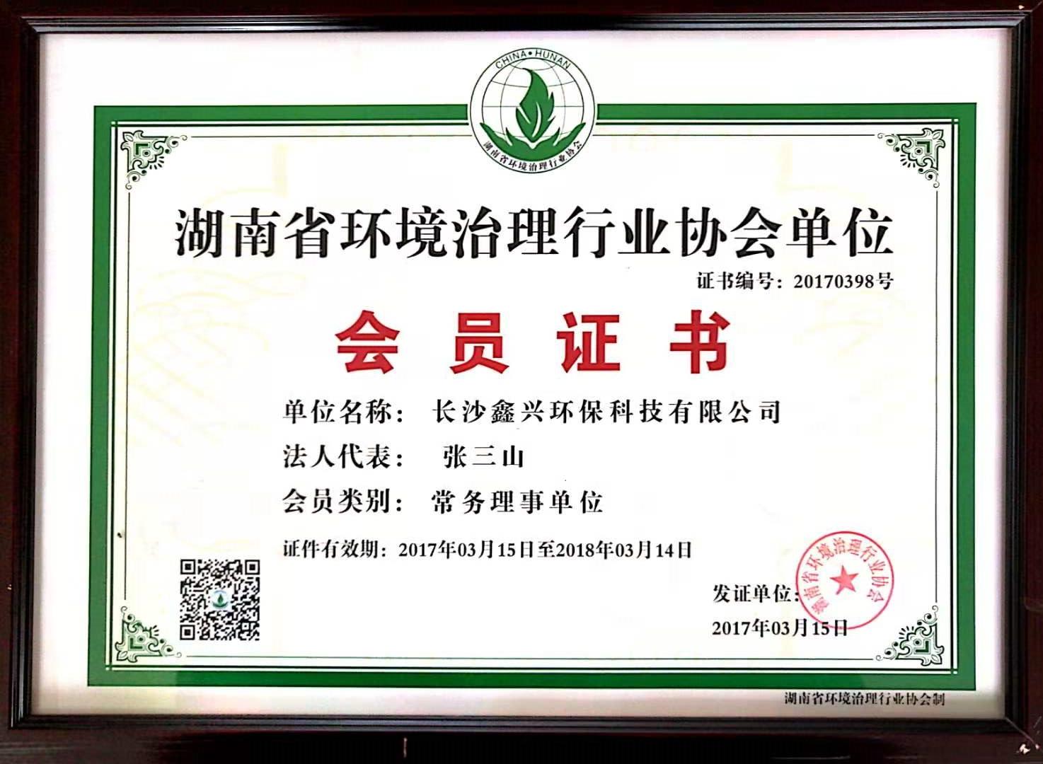 湖南省环境治理行业会员单位