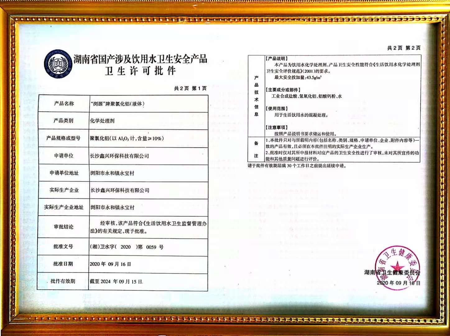 聚雷竞技app官网网站液体卫生许可证批件